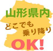 icon_yamagata